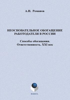 Неосновательное обогащение работодателя в России: монография