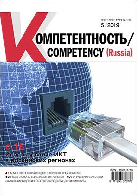 Компетентность: журнал. 2019. № 5