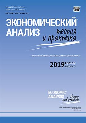 Экономический анализ : теория и практика = Economic analysis: журнал. 2019. Т. 18, вып. 1