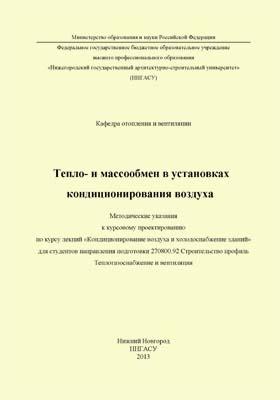 Тепломассообмен в установках кондиционирования воздуха : методические указания: методическое пособие