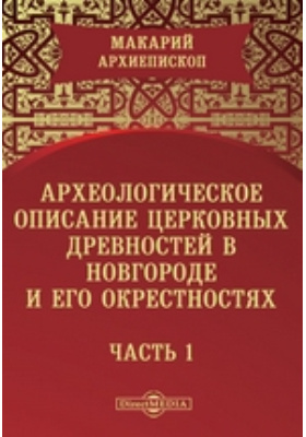 Археологическое описание церковных древностей в Новгороде и его окрестностях, Ч. 1