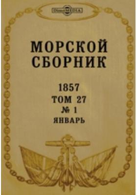 Морской сборник: журнал. 1857. Том 27, № 1, Январь