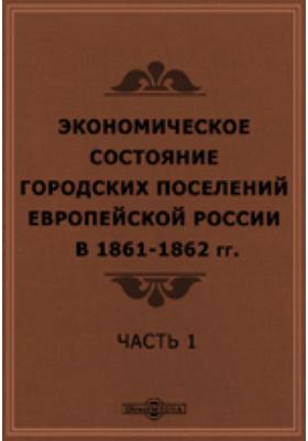Экономическое состояние городских поселений Европейской России в 1861-1862 гг, Ч. 1