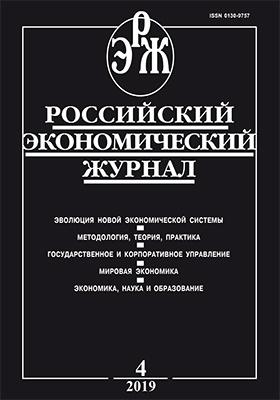 Российский экономический журнал: журнал. 2019. № 4