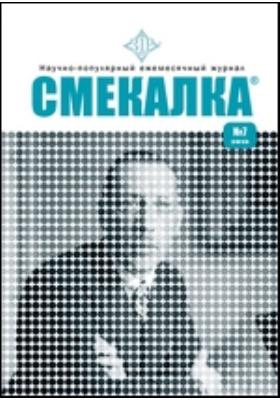 Смекалка: журнал. 2013. № 7