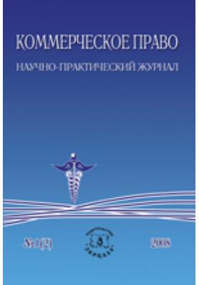 Коммерческое право. Научно-практический журнал: журнал. 2008. № 1(2)