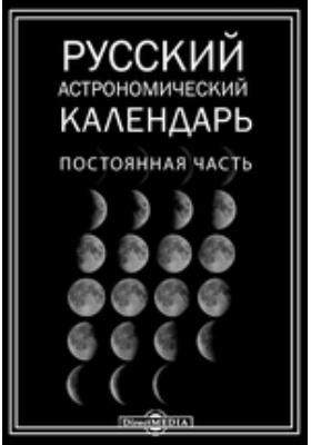 Русский астрономический календарь. Постоянная часть