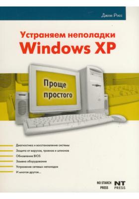 Устраняем неполадки Windows XP = It's Never Done that Before. A Guide to Troubleshooting Windows XP