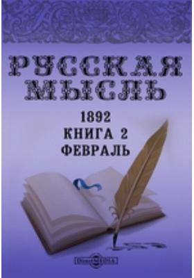 Русская мысль: журнал. 1892. Книга 2, Февраль