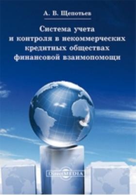 Система учета и контроля в некоммерческих кредитных обществах финансовой взаимопомощи: монография