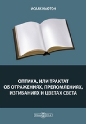 Оптика, или Трактат об отражениях, преломлениях, изгибаниях и цветах света