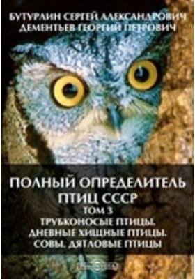 Полный определитель птиц СССР Дневные хищные птицы. Совы. Дятловые птицы. Т. 3. Трубконосые птицы