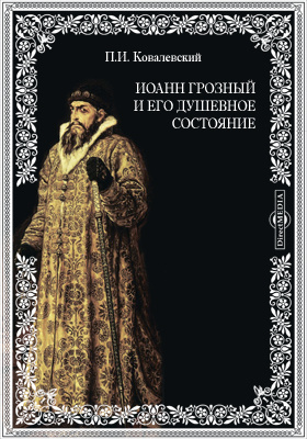 Иоанн Грозный и его душевное состояние
