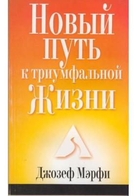 Новый путь к триумфальной жизни = The Miracle of Mind Dynamics : Второе издание