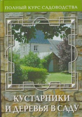 Кустарники и деревья в саду, или Дизайн сада с древесными растениями