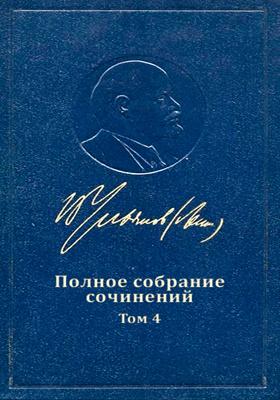 Полное собрание сочинений. Т. 4. 1898 – апрель 1901