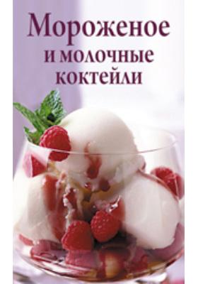 Мороженое и молочные коктейли: научно-популярное издание