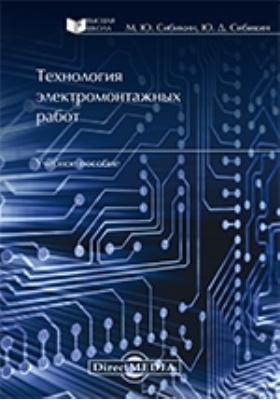 Технология электромонтажных работ: учебное пособие