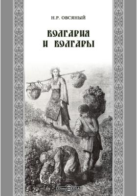 Болгария и болгары