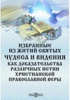 Избранные из житий святых чудеса и видения как доказательства различных истин христианской православной веры