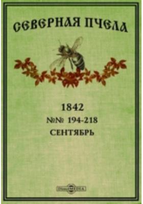 Северная пчела: журнал. 1842. №№ 194-218, Сентябрь