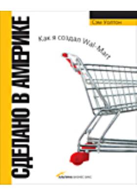 Сделано в Америке: как я создал Wal-Mart