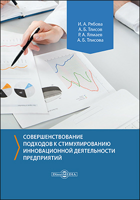 Совершенствование подходов к стимулированию инновационной деятельности предприятий: монография