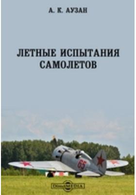 Летные испытания самолетов