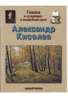 Александр Киселев. Сказка о художнике и волшебной грозе