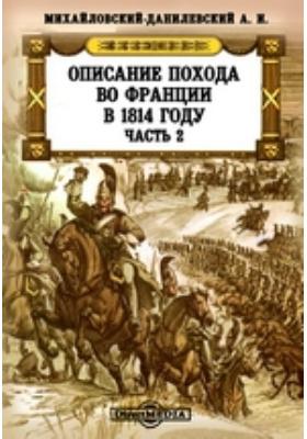 Описание похода во Франции в 1814 году: публицистика, Ч. 2