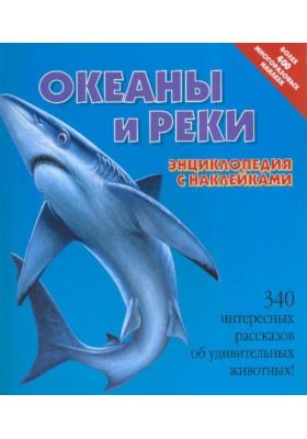 Океаны и реки. Энциклопедия с наклейками