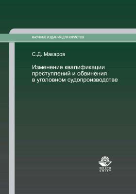 Изменение квалификации преступлений и обвинения в уголовном судопроизводстве: научно-практическое пособие