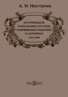 Историческое розыскание о русских повременных изданиях и сборниках за 1703-1802 гг