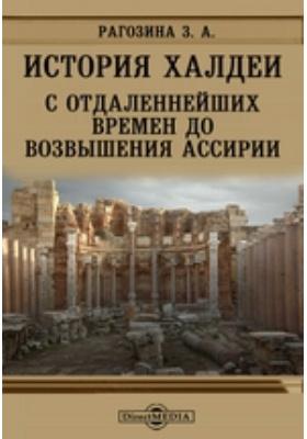 История Халдеи с отдаленнейших времен до возвышения Ассирии