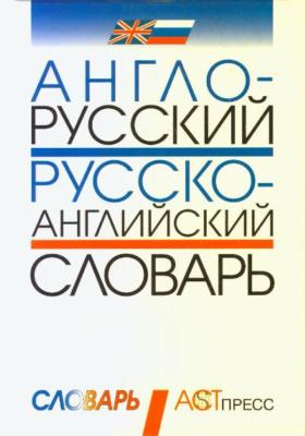 Англо-русский и русско-английский словарь : 40000 слов и выражений