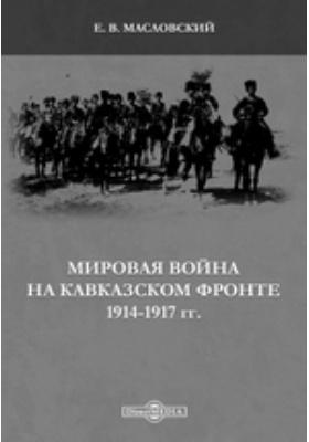 Мировая война на Кавказском фронте 1914-1917 гг
