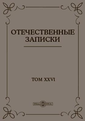 Отечественные записки. 1843 : учено-литературный журнал: журнал. Том 26