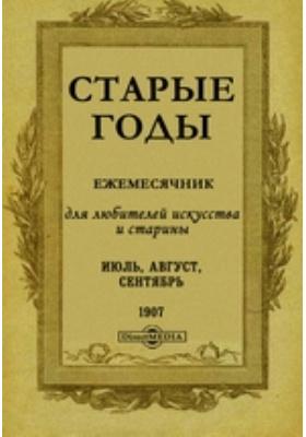 Старые годы : Ежемесячник, для любителей искусства и старины. 1907. Июль, август, сентябрь