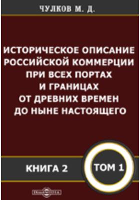 Историческое описание Российской коммерции : при всех портах и границах от древних времен до ныне настоящего. Т. 1, Кн. 2