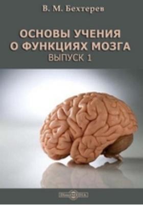 Основы учения о функциях мозга. Вып. 1