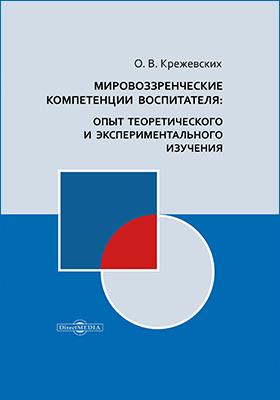 Мировоззренческие компетенции воспитателя : опыт теоретического и экспериментального изучения: монография