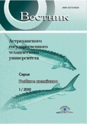 Вестник Астраханского государственного технического университета. Серия: Рыбное хозяйство. 2010. № 1