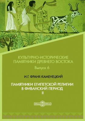 Культурно-исторические памятники Древнего Востока. Вып. 6. Памятники египетской религии в фиванский период II