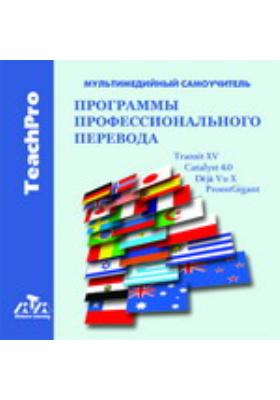 Программы профессионального перевода