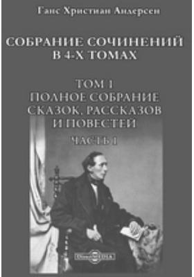 Собрание сочинений : в 4-х т. Т. 1. Полное собрание сказок, рассказов и повестей, Ч. 1
