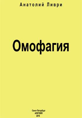 Омофагия: художественная литература