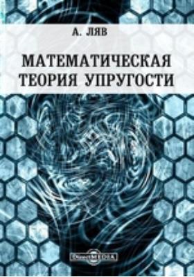 Математическая теория упругости