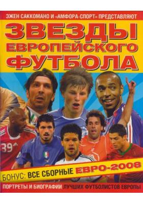 Звезды европейского футбола = Les stars de l'Euro 2008