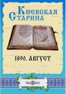 Киевская Старина. 1890. Август