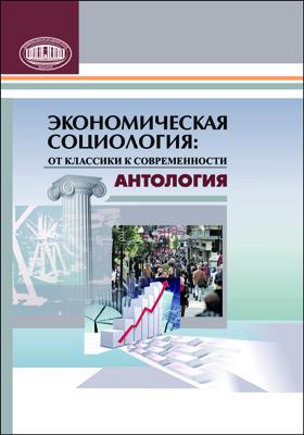 Экономическая социология : от классики к современности: антология